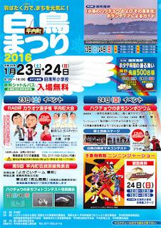 Hiranai Town Swan Festival 2016 flyer front Hiranai-machi Hakuchou Matsuri 平成28年平内町白鳥まつり チラシ表
