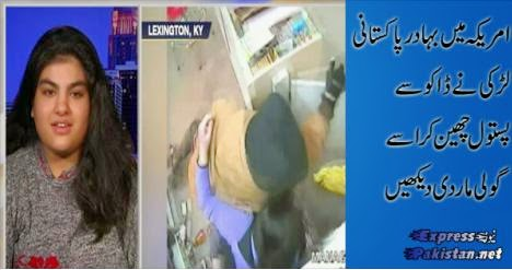 Bravo Pakistani Girl Zara Adil fight with Robber in Shop, robbery shop, zara adil, robbery in shop, cctv footge,