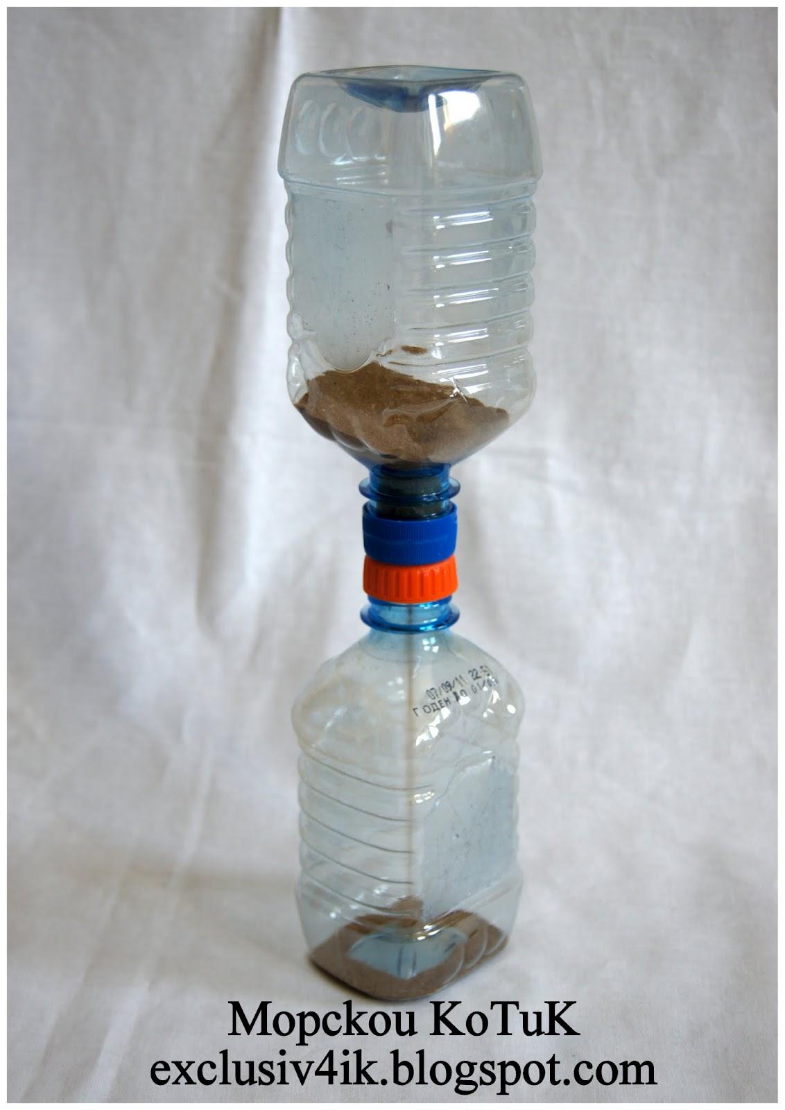 Как сделать из двух бутылок