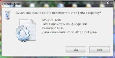 Предупреждение об удалении файла в Windows 8