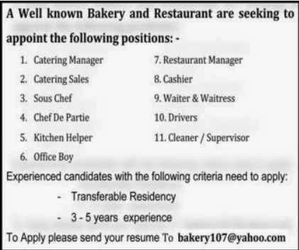 فرص عمل بالمطاعم