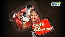 Manvasanai 17-06-2014 Raj Tv Serial Watch Online