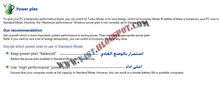 اقوى واضخم شرح لبرنامج TuneUp Utilities 2012 على مستوى الوطن العربي 150 صورة Untitled-4.jpg