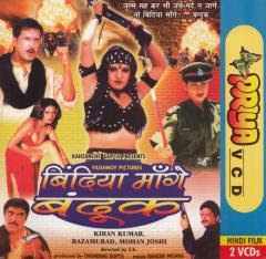 Bindiya Mange Bandook (2000) - Hindi Movie