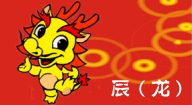 dragon zodiac 2012 龙 辰