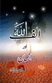 Alif Allah aur Insaan by Qaisra Hayat