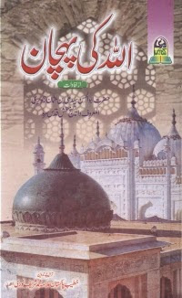 Allah Ki Pehchan Urdu Islamic Book
