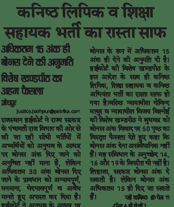 com: LDC And Shiksha Sahayak news , Agree 15 Mark in recruitment News