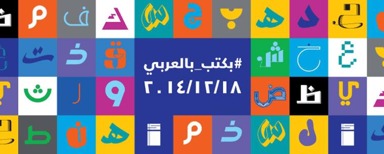 #بكتب_بالعربي .. أكثر من مجرد هاشتاغ !