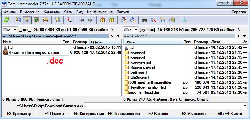 Замена формата файла