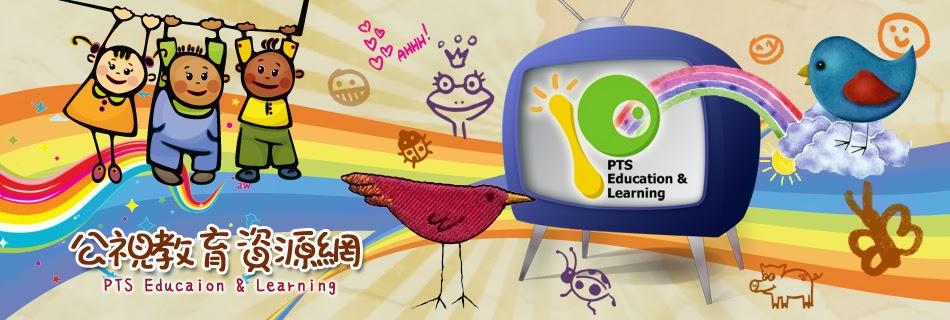公共電視教育資源網