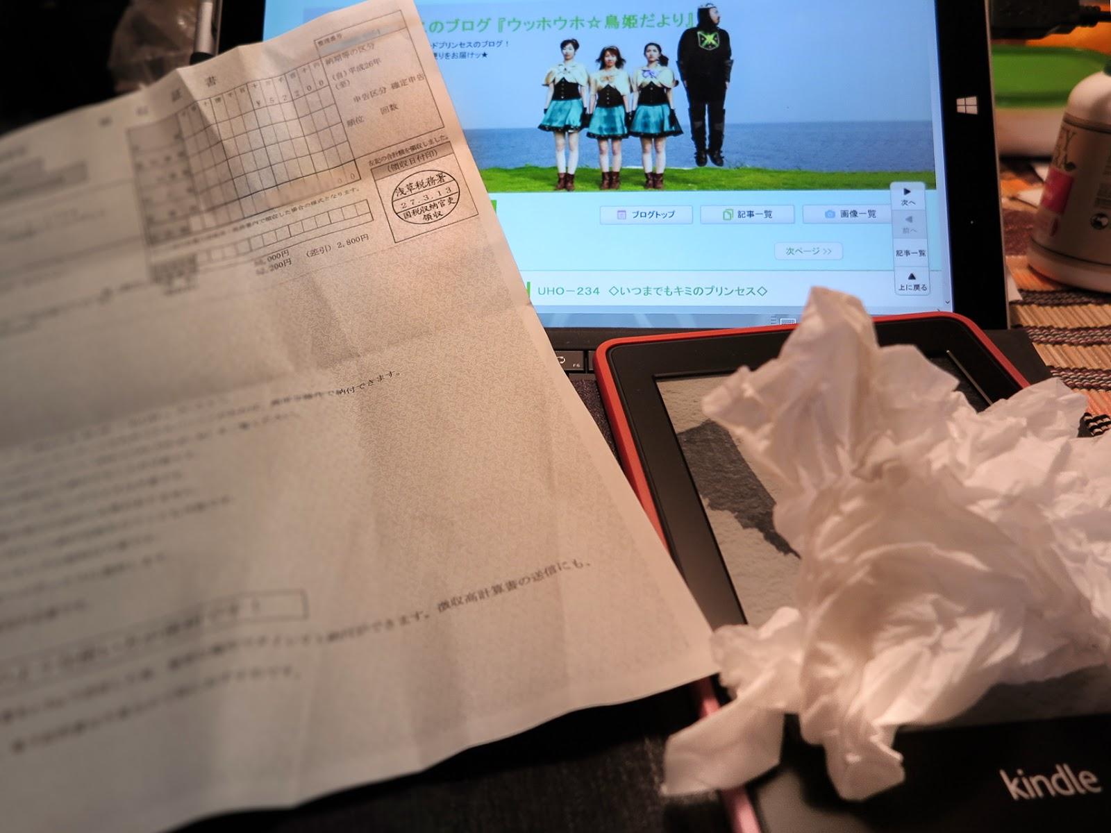 Tax receipt, Bird Princess, ebook, Japan.