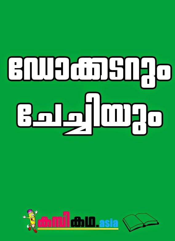 Malayalam Sex Stories In Pdf Format 2