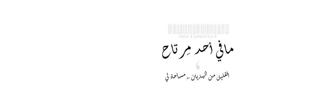 مــآ فِي أحَد مرتآح .,