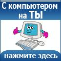 С компьютером на ТЫ