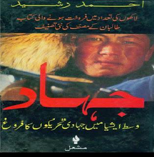 Jihad  Translat By Ahmed Rasheed