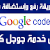 كيفية رفع وإستضافة ملفات CSS و Js وHTML على Google  Code