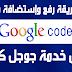 كيفية رفع وإستضافة ملفات CSS و Js وHTML على Google  Code