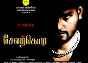 Watch Sevarkodi (2012) Tamil Movie Online