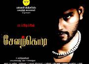 Watch Sevarkodi (2012) Tamil Movie Online