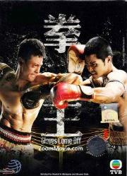 Quyền Vương - Gloves Come Off - 拳王