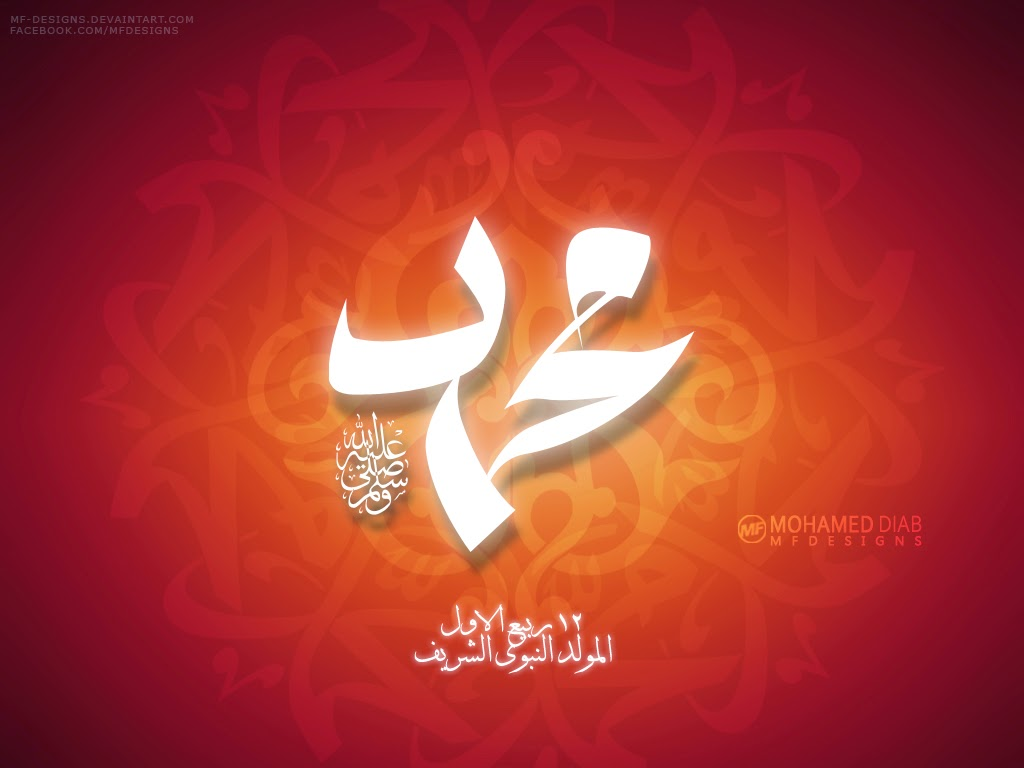 Islamic wallpaper: Prophet Muhammad Saw