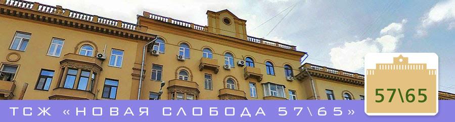 ТСЖ Новая Слобода 57\65
