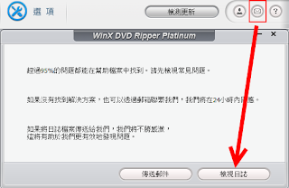 WinX DVD Ripper Platinum日誌查詢
