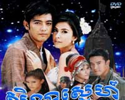 [ Movies ] Sela Sne ละคร ศิลาพัชร - Khmer Movies, Thai - Khmer, Series Movies