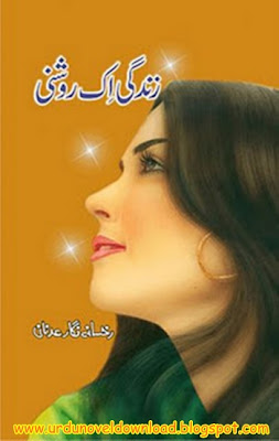 Urdu Novel Zindagi Ek Roshni