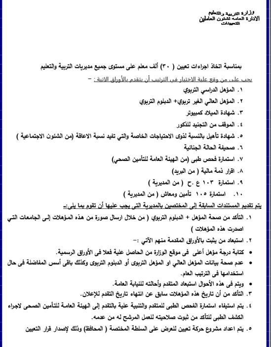أوراق التعيين المطلوبة من المتقدمين لوظائف مسابقة التربيه والتعليم 2015 شاهد التفاصيل الكامله