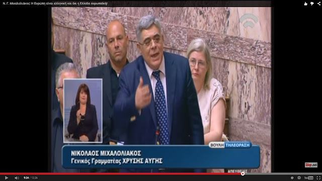 Ν. Γ. Μιχαλολιάκος: Η Ευρώπη είναι ελληνική και όχι η Ελλάδα ευρωπαϊκή!