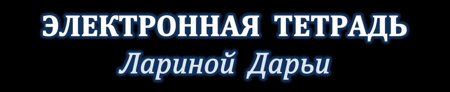<i><b> Электронная тетрадь</b> Лариной Дарьи</i>