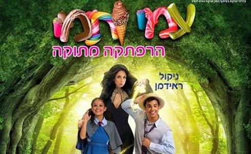 עמי ותמי - מחזמר בחנוכה 2014