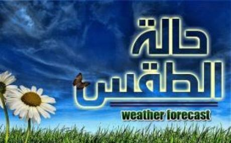 """""""العاصفة الترابية"""" حالة الطقس غدا فى مصر اليوم الثلاثاء 19-1-2016 ، النشرة الجوية عن توقعات اخبار الطقس اليوم 19 يناير 2016"""