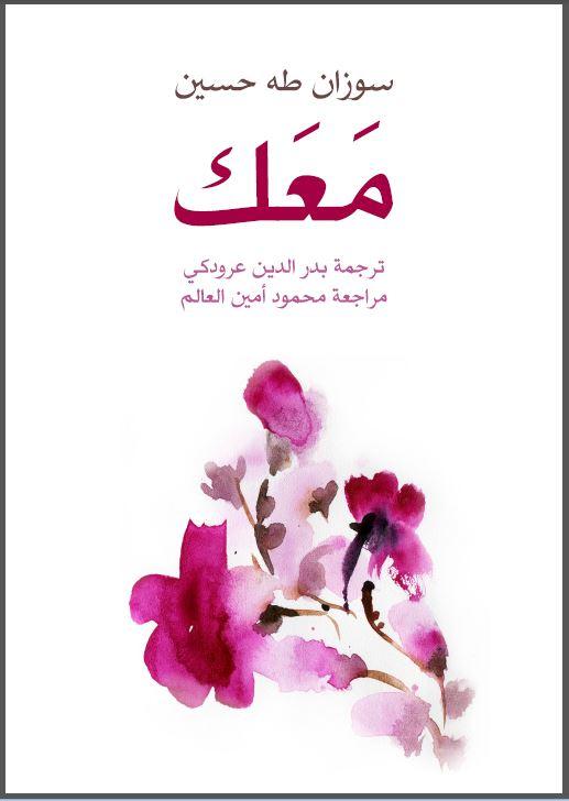 """تحميل كتاب """"معك"""" لسوزان حسين 0587.JPG"""