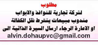 الوظيفة رقم 5 من وظائف الوسيط الإثنين 1/7/2013, 1 يوليو 2013, وظائف قطر