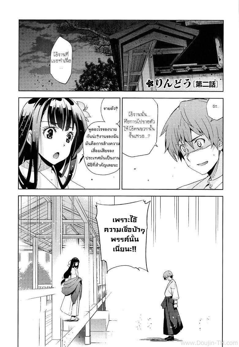 เธอชื่อรินโด 2 - หน้า 1