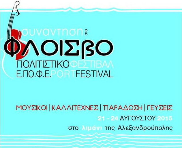 Συνάντηση στο Φλοίσβο από 21 έως 24 Αυγούστου