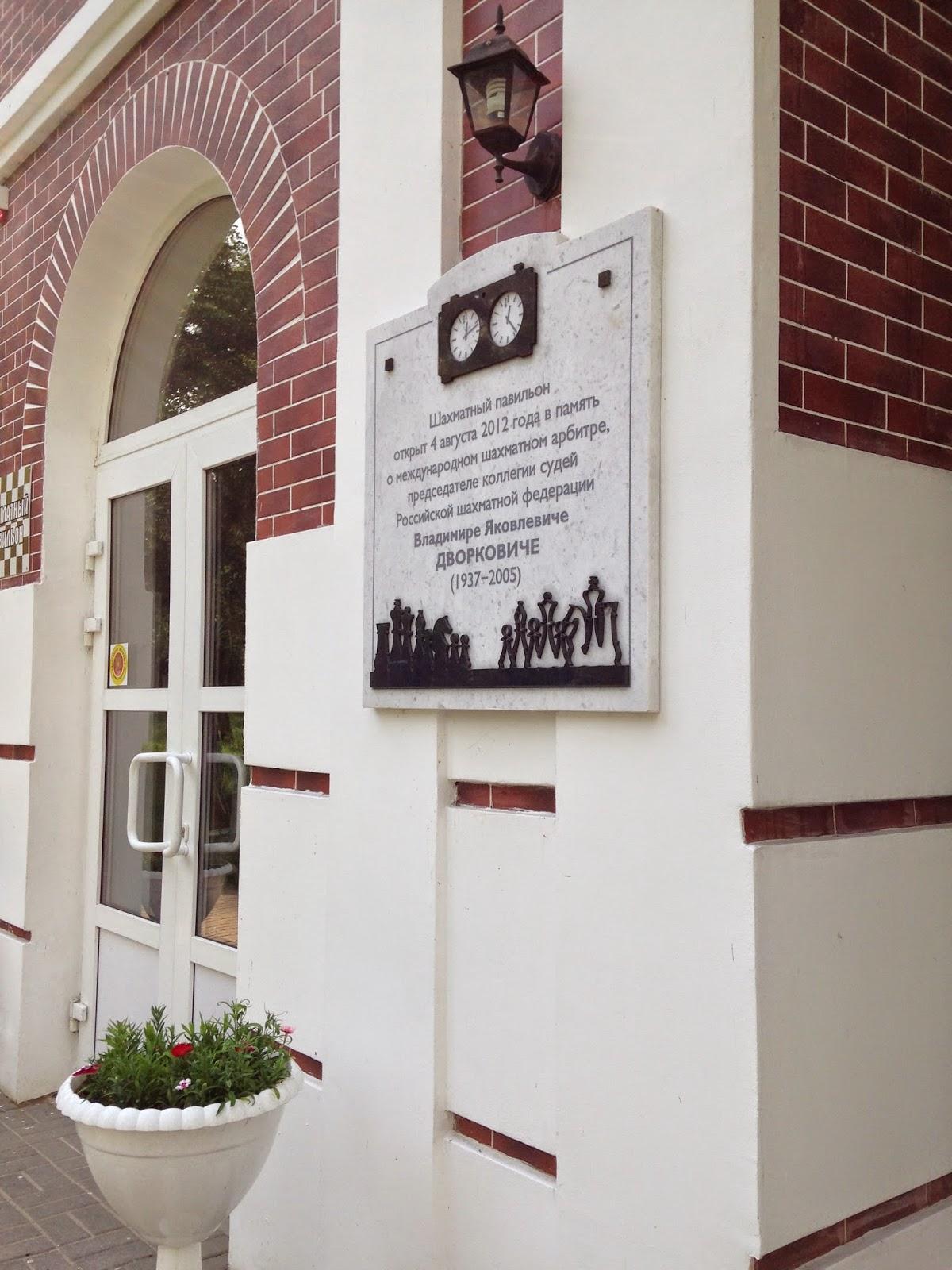Шахматный-Павильон-Парк-Горького