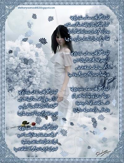 Tumhari Bheegti Palkon Se - Urdu Poetry Shayari