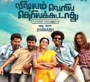Vishayam Veliya Theriya Koodathu 2015 Tamil Movie Watch Online