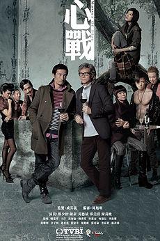 Tâm Chiến - Master Of Play (2012) FFVN - USLT - (30/30)