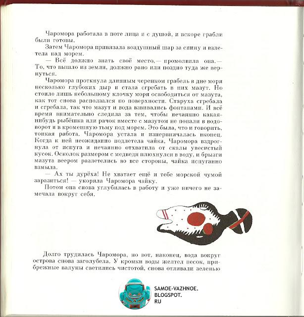 Детская книга СССР читать онлайн скан версия для печати.
