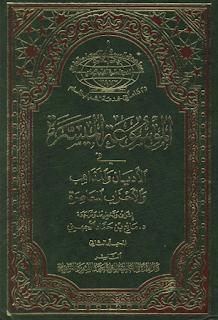 حمل كتاب الموسوعة الميسرة في الأديان والمذاهب و الأحزاب المعاصرة - مانع بن حماد الجهي