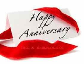Happy Anniversary Whatsapp Status in Hindi image