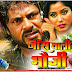 Bhojpuri Movie Jeans Wali Bhauji Cast & Crew Details, Release Date, Songs, Videos, Photos, Actors, Actress Info