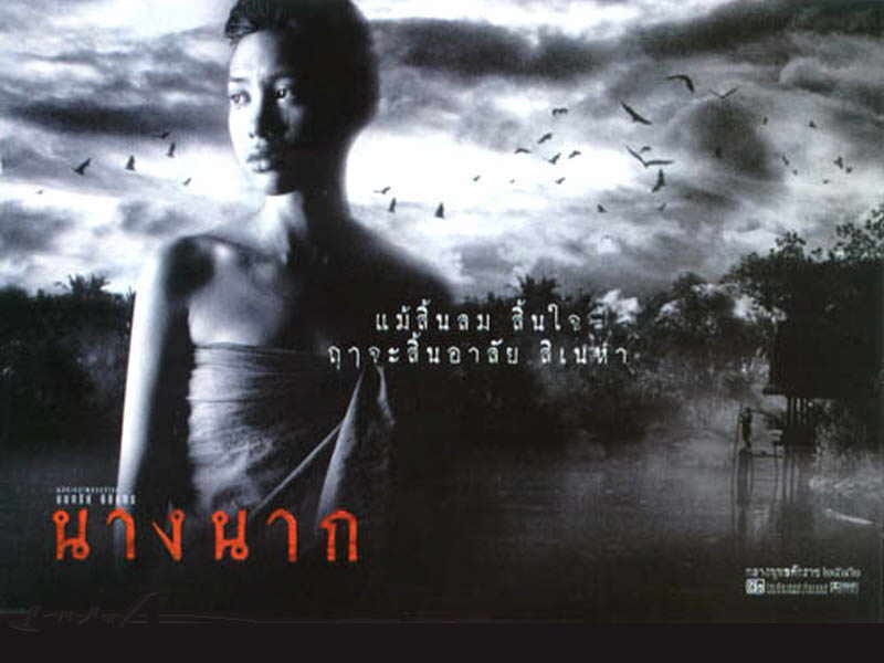 Thai Ghost Movies: The Horror, The Horror | SixSix2