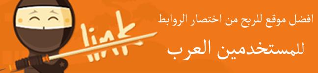 أفضل موقع للربح من اختصار الروابط للمستخدمين العرب