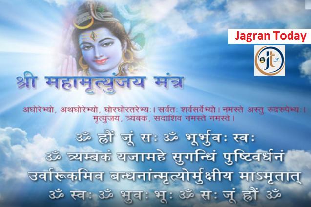 Mahamrityunjaya Mantra Jap or Arth
